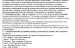 Приказ о режиме рабочего времени: образец и правила установления на предприятии