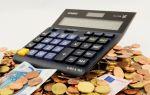Страховые взносы с зарплаты в 2018 году: ставки в процентах в виде таблицы, как рассчитать отчисления с заработной платы, пример расчета, когда платить?