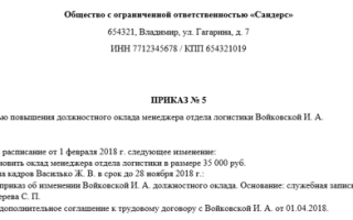 Дополнительное соглашение к трудовому договору об изменении оклада: образец при повышении оплаты труда в связи с увеличением мрот