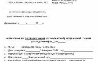 Журнал учета выдачи направлений на медосмотр: скачать образец, порядок регистрации документов на медицинский осмотр работников, типовая форма из приказа 302н
