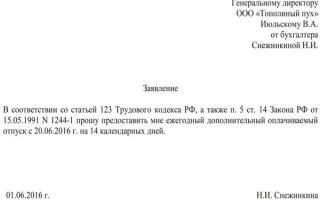 Дополнительный отпуск чернобыльцам: кому положен, продолжительность отдыха, кто оплачивает отпускные, как оформить заявление, приказ — образцы документов