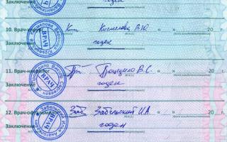 Компенсация за медосмотр при приеме на работу: порядок возмещения работодателем расходов работнику на прохождение медицинского осмотра, налогообложение
