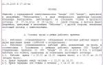 Разделение рабочего дня на части по статье 105 тк рф: как вводится режим разрывного раздробленного режима, в каком случае возможно, оплата