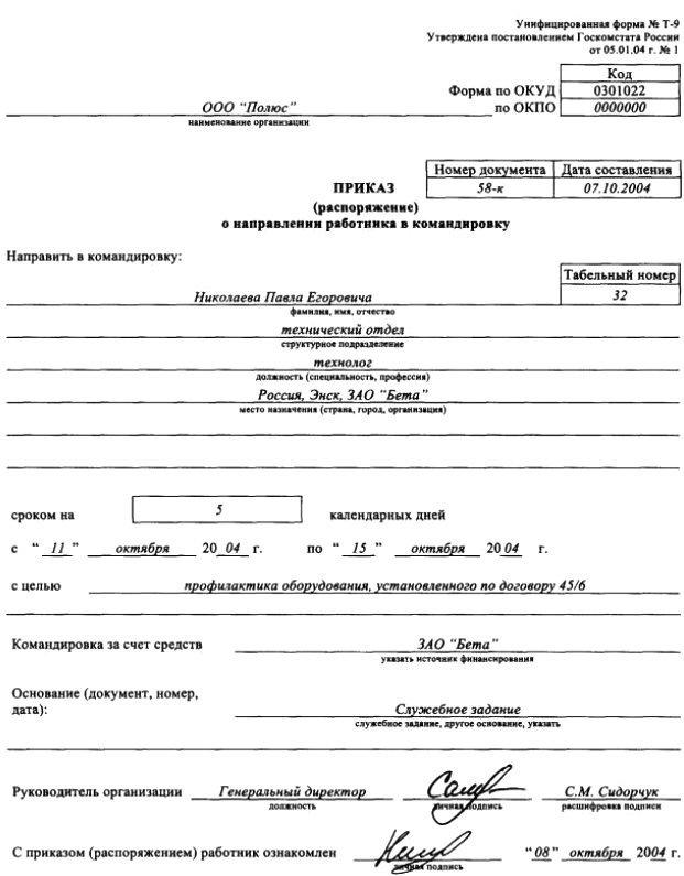 Срок командировки: максимальная продолжительность по ТК РФ, учитываются ли время в пути, как считать командировочные дни для оплаты – пример