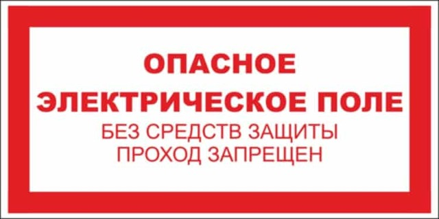 Знаки безопасности в электроустановках: какие виды обозначений, плакатов и табличек применяются с целью электробезопасности, запрещающие и предупреждающие