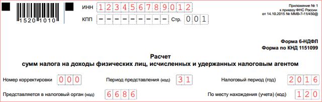Заполнение 6-НДФЛ: строки раздела 1 и 2, что писать в каждом поле формы расчета, скачать бланк и образец заполнения отчета