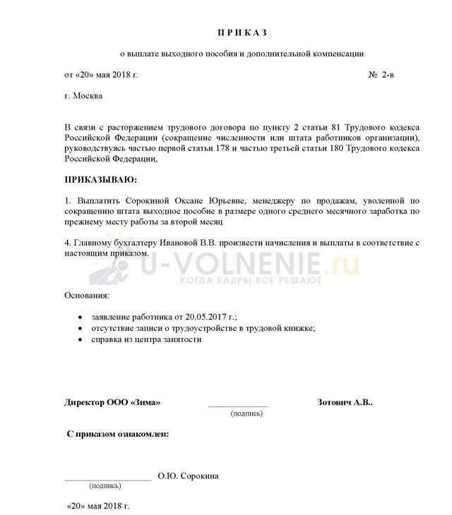 Образец приказа о выплате выходного пособия при сокращении образец