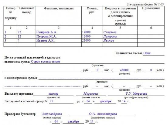 Платежная ведомость по зарплате форма Т-53: скачать бесплатно бланк и образец заполнения на выдачу заработной платы, оформление, исправления, срок хранения