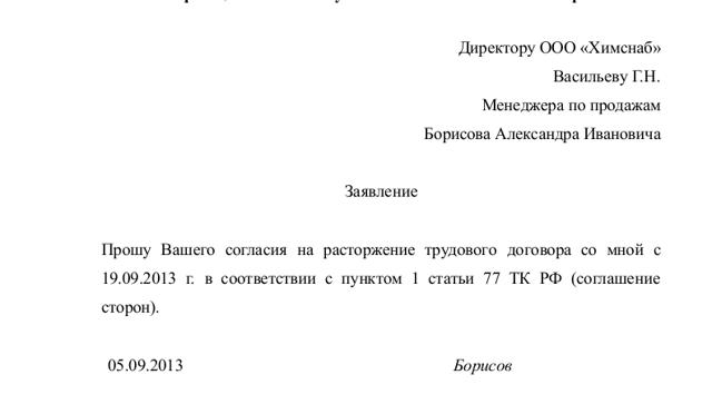 Заявление на увольнение по соглашению сторон: образец, когда и как нужно писать, можно ли отозвать, пример оформления с компенсацией в размере двух окладов