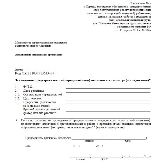 Медосмотр водителя при приеме на работу: предварительные и периодические медицинские осмотры, образец направления на медкомиссию по форме из приказа 302н