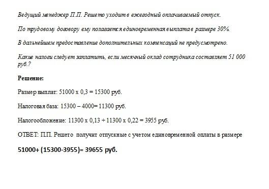 Как рассчитать материальную помощь пропорционально отработанному времени: пример расчета мат выплаты к отпуску за фактическую выработку