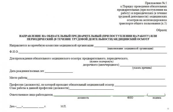Направление на предварительный медсмотр: скачать бланк из приказа 302н и образец заполнения для прохождения первичного медицинского осмотра при приеме на работу