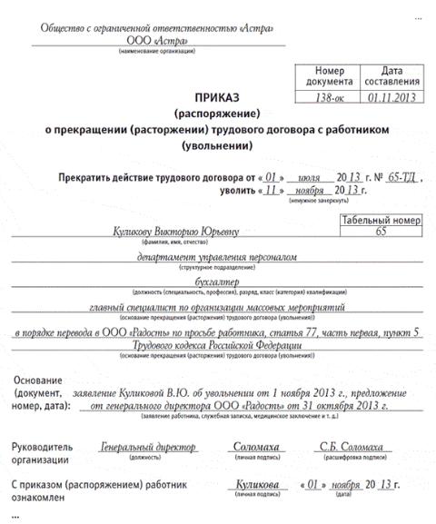 Увольнение в порядке перевода в другую организацию: порядок оформления, возможен ли по ТК РФ, образец согласия работника и приказа, плюсы и минусы процедуры