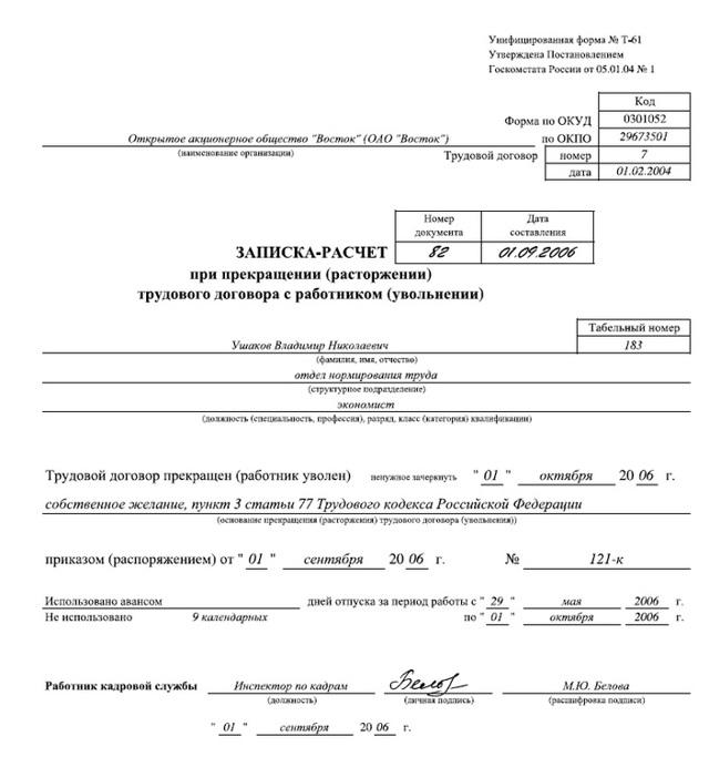 Расчет отпуска с последующим увольнением: пример для 2018 года, формулы, как правильно рассчитать отпускные, компенсации, заработную плату, налогообложение