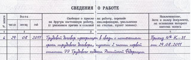 Приказ на увольнение по истечении срока трудового договора: образец, документы основания для прекращения срочного соглашения с работником