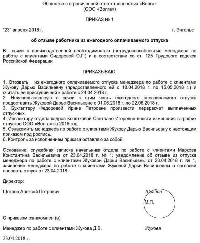 Отзыв из отпуска по Трудовому кодексу РФ: как правильно оформить по инициативе работодателя, как отозвать работника по производственной необходимости?
