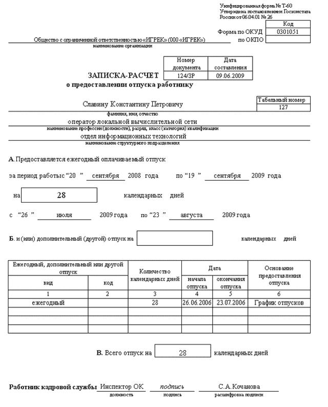 Форма т 60 записка расчет о предоставлении отпуска работнику