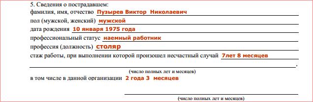 Акт о несчастном случае на производстве форма Н-1: заполненный пример, кем утверждается, порядок составления, скачать образец заполнения и бланк