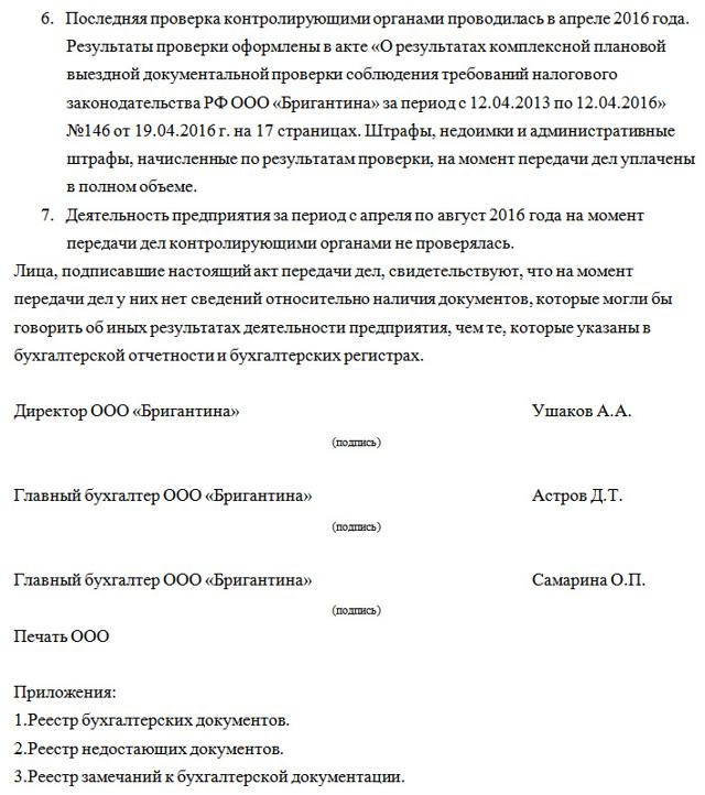 Акт передачи дел главного бухгалтера при увольнении: образец, порядок приема сдачи документов при уходе главбуха