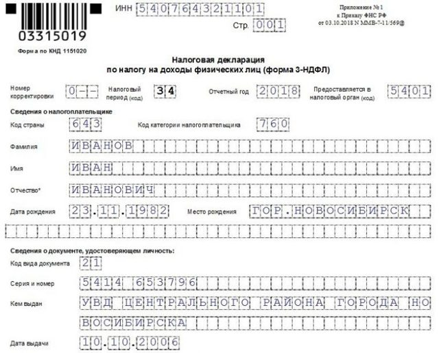 3-НДФЛ на вычет за лечение: как заполнить декларацию за 2018 год – скачать образец заполнения для возврата подоходного налога (13 процентов)