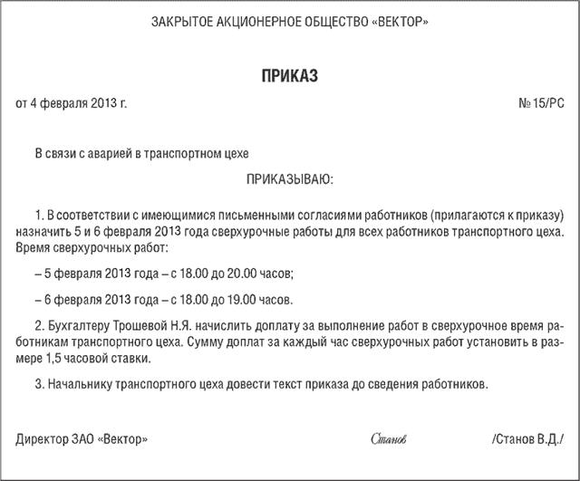 Оплата сверхурочной работы по ТК РФ: как оплачивается время переработки по общему правилу, как производится компенсация часов сверх нормы по Трудовому кодексу