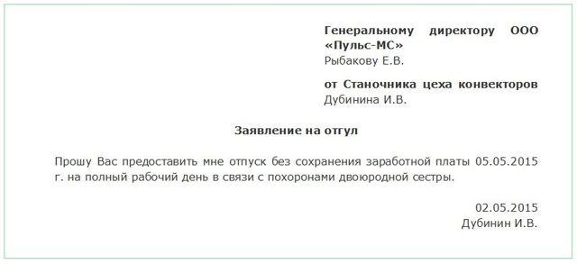 Образец приказа на предоставление дня отдыха с последующей отработкой