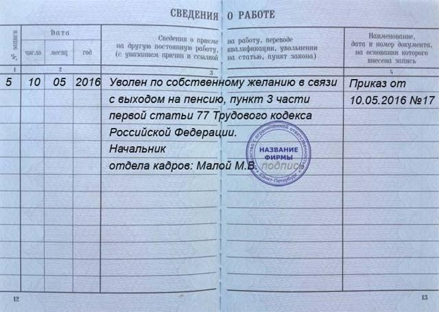 Увольнение в связи с выходом на пенсию по собственному желанию по ТК РФ: как уволить работающего пенсионера пожилого возраста, запись в трудовой книжке