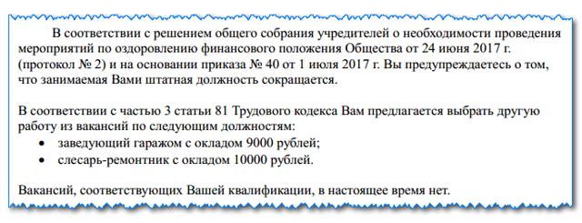 Уведомление о сокращении штата работников: образец, как предупредить за 2 месяца об увольнении, скачать бланк без предложения вакансий