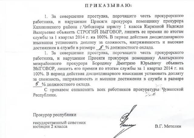 Строгий выговор по ТК РФ: особенности такой меры наказания, есть ли разница с обычным объявлением выговора, последствия применения такого дисциплинарного взыскания