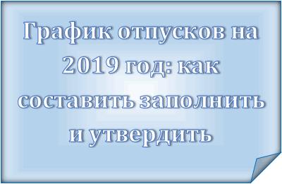 График отпусков: скачать бесплатно  бланк форма Т-7 и образец заполнения на 2018 год, правила и инструкция для составления, обязательно ли оформлять