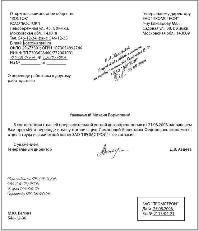 Заявление на увольнение в порядке перевода в другую организацию: образец, как написать и в каких сроки подать в связи с переходом на новое место работы