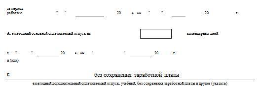 Заявление на отгул за свой счет: скачать образец на 1 день, на несколько часов без содержания, как правильно написать на отдых без сохранения заработной платы