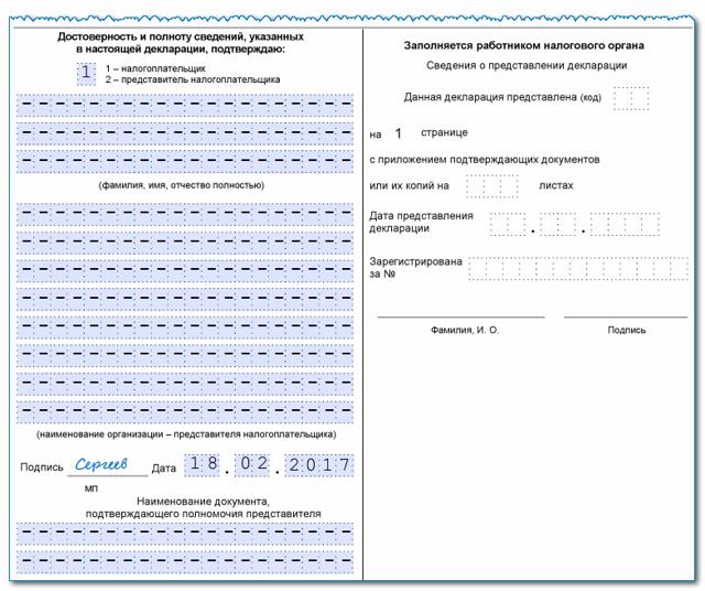 З-НДФЛ для ИП на ОСНО в 2019 году: образец заполнения за 2018 год, скачать бланк новой формы декларации, срок сдачи налогового отчета