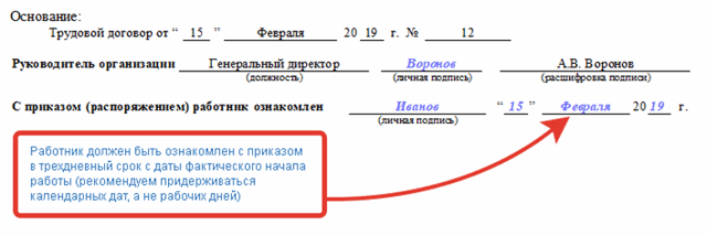 Приказ о приеме на работу по совместительству: образец для внутреннего и внешнего совместителя, скачать заполненный бланк формы Т-1