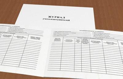 Журнал учета огнетушителей: скачать бесплатно образец заполнения, порядок и правила ведения и регистрации, как правильно заполнять – периодичность оформления
