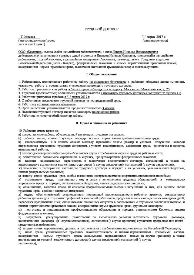 Трудовой договор с материальной ответственностью: образец, как МО закрепляется в контракте с работником, образец пункта с условиями