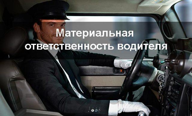 Договор материальной ответственности водителя, экспедитора: скачать образец, возможно ли установить полную индивидуальность МО за автомобиль, груз?