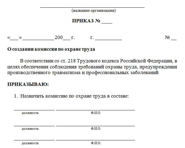 Положение о комиссии по охране труда на предприятии: скачать типовой образец, кем утверждается, порядок создания комитета в организации