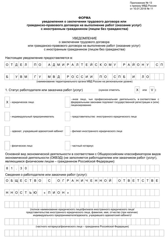 Уведомление о приеме на работу иностранного гражданина: бланк и образец заполнения, как заполнить и куда подавать, сроки подачи