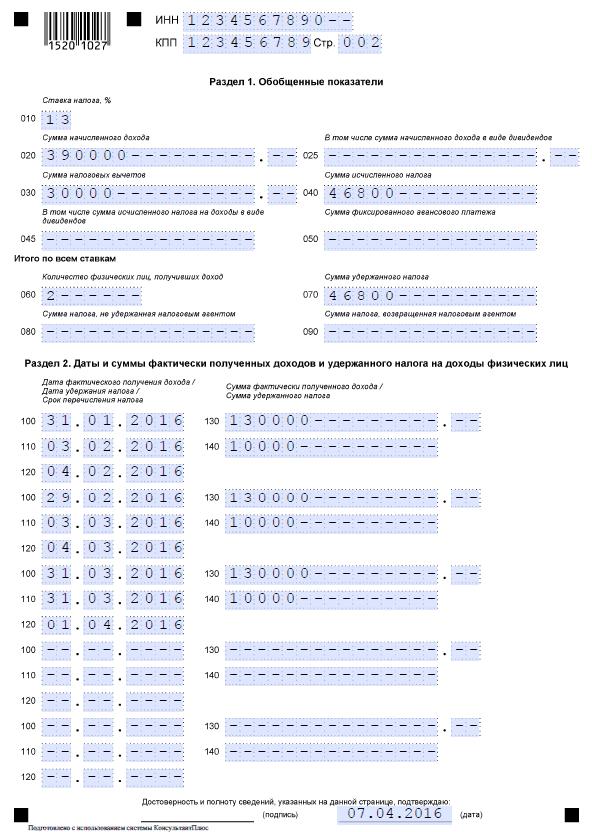 Заполнение 6-НДФЛ: скачать в excel бланк и образец формы расчета по налогу на доходы физических лиц, отчетный период, сроки сдачи по НК РФ