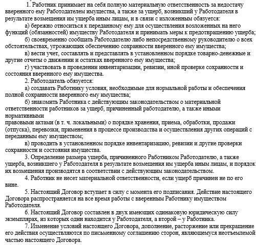 Договор о полной индивидуальной материальной ответственности: скачать образец и типовой бланк, порядок заключения с работником по ТК РФ