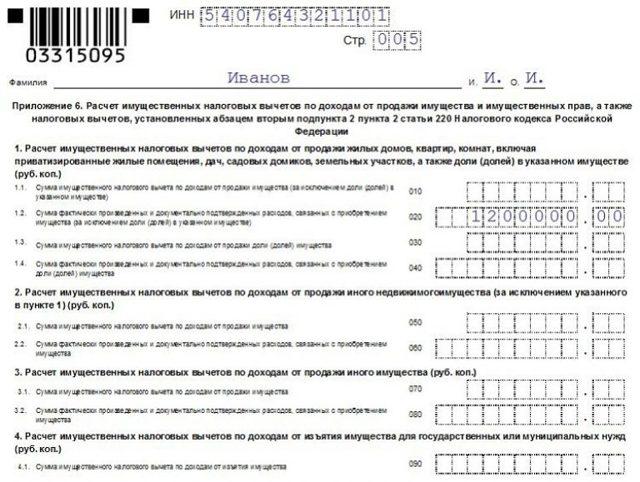 3-НДФЛ при продаже квартиры за 2018 год: образец заполнения на налоговый имущественный вычет, как заполнять декларацию в 2019 году – инструкция
