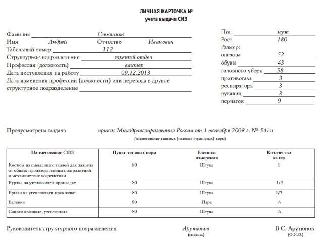 Спецодежда при увольнении: удержание с работника, можно ли удержать с заработной платы, порядок списания, как осуществляется возврат по ТК РФ?