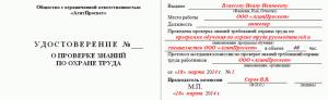 Удостоверение о проверке знаний требований охраны труда: скачать бланк и образец заполнения в word, срок действия и правила оформления