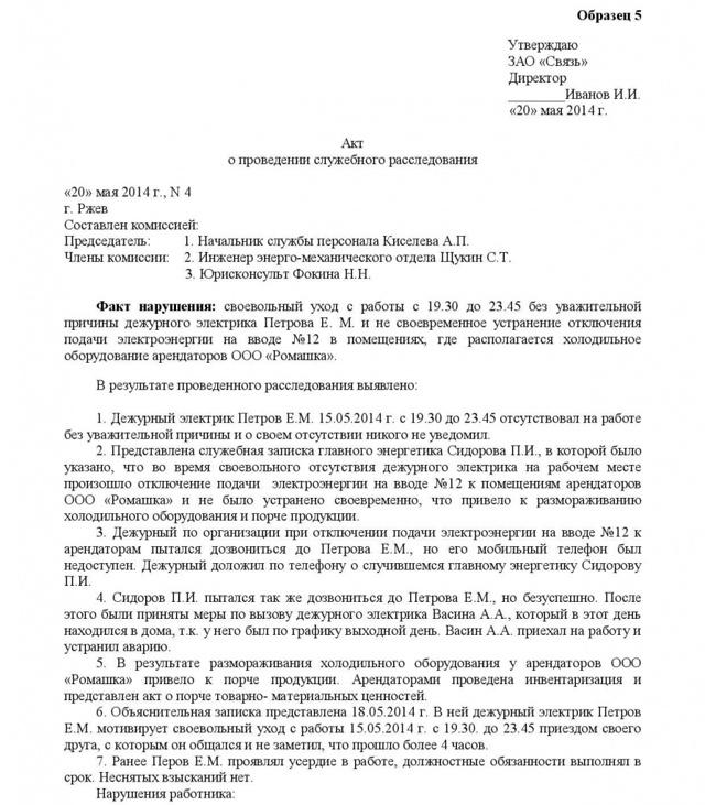 Недостача ТМЦ при инвентаризации: порядок оформления, какие документы оформляются – образец акта о служебной расследовании, докладной записки, приказа о возмещении