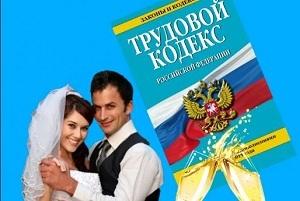 Отгул на свадьбу по Трудовому кодексу РФ: дают ли выходные в связи с бракосочетанием, сколько дней положено, как оформить заявление, приказ