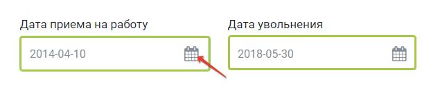 Калькулятор компенсации за неиспользованный отпуск при увольнении: расчет онлайн, примеры для 2018 году, как рассчитать отпускную выплату за неотгулянные дни