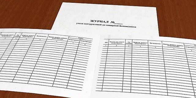 Журнал выдачи журналов по охране труда: скачать образец, обязательно ли вести, как проводится учет и регистрация – правила заполнения