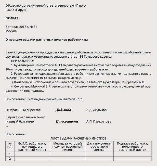 Выдача расчетных листков по зарплате, согласно Трудового кодекса: как работодатель выдает лист по заработной плате – под роспись, по электронной почте, сроки