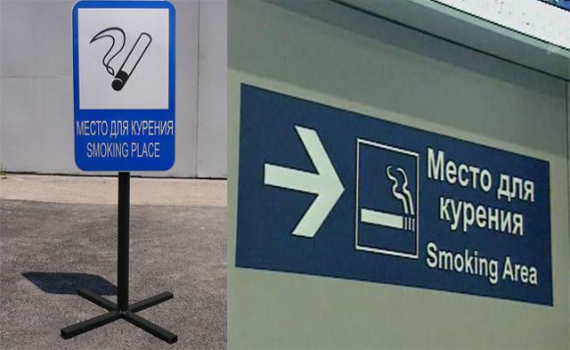 Приказ о курении в строго отведенных местах на предприятии: образец, как оформить, требования